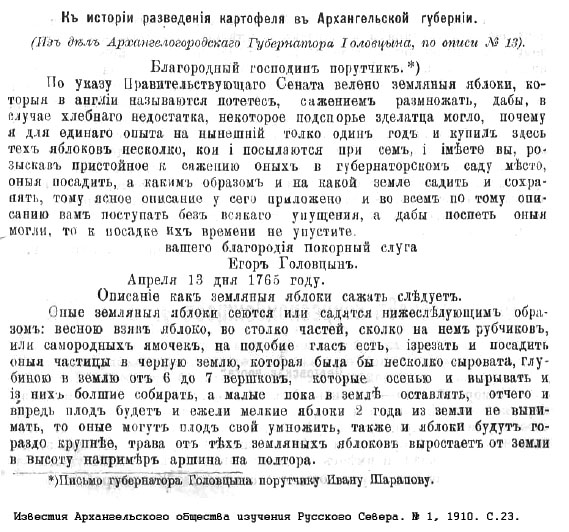 Kartoshka-Arhangelsk-1765