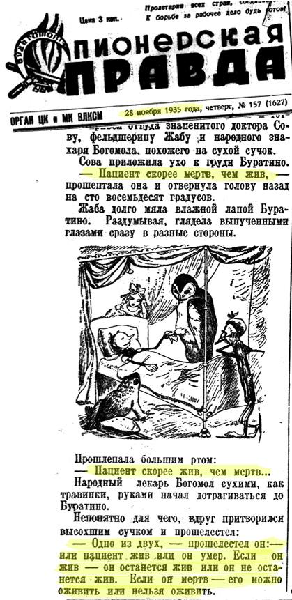 Pionerskaya pravda-1935.11.28-p4