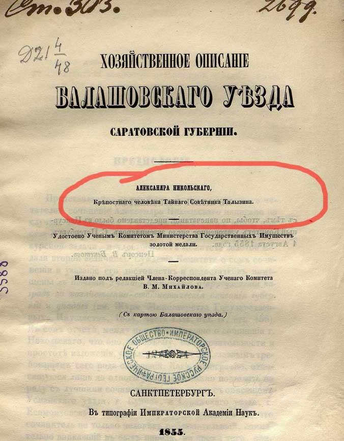 А.Никольский, 1855