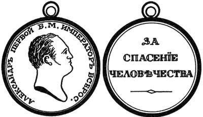 Медаль «За спасение человечества»