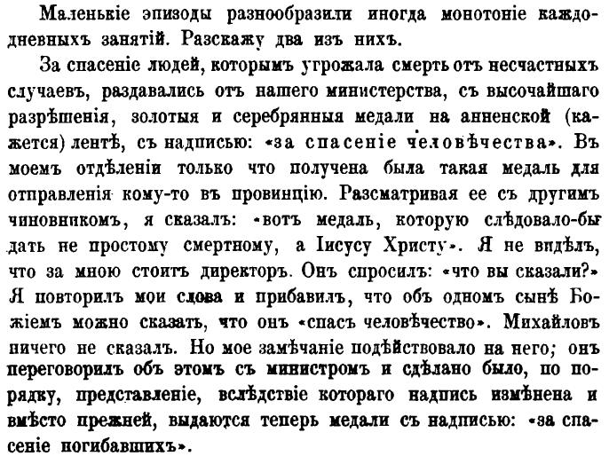 Осип Антонович Пржецлавский. Русская старина. Том XI. 1874. Выпуски 9--12. С.668--669.