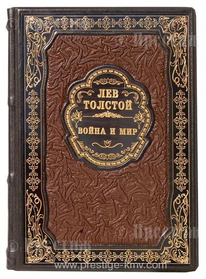 Имхо - Лев Толстой. Война и мир.