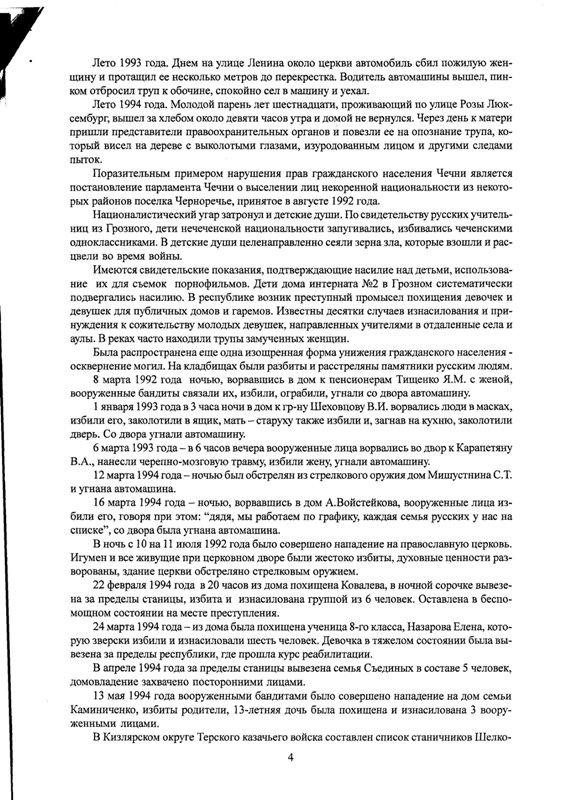 Ответ на протокольное поручение2-4