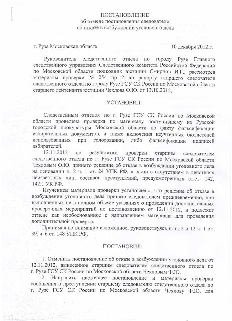 Постановление об отмене в возбуждении уголовного дела