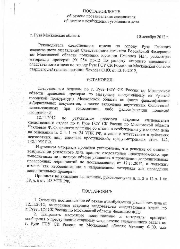 ходатайство об отмене постановления об отмене в возбуждении уголовного дела настанет день
