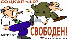 антибот.png