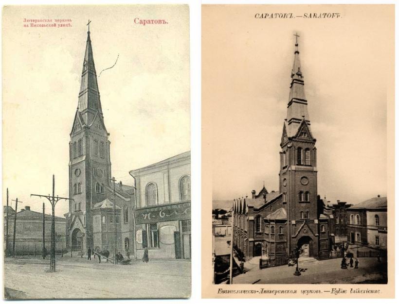 Саратов. Лютеранская церковь