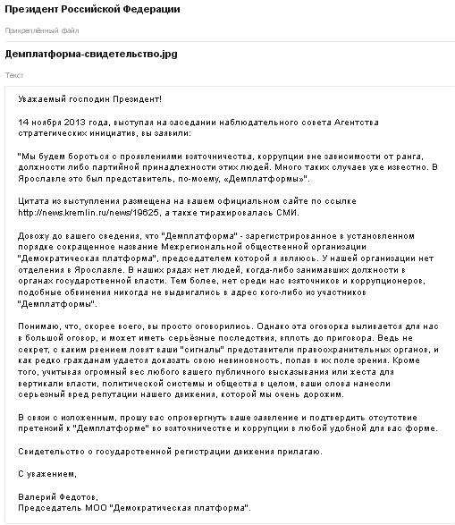 Путину-ДП