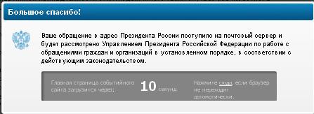 Путин-спасибо
