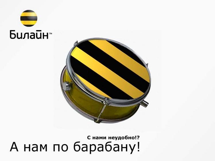 Билайн, давайдосвидания ...: v-fedotov.livejournal.com/120580.html