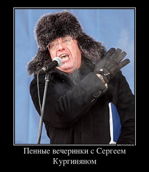 97444859_pennyie-vecherinki-s-sergeem-kurginyanom