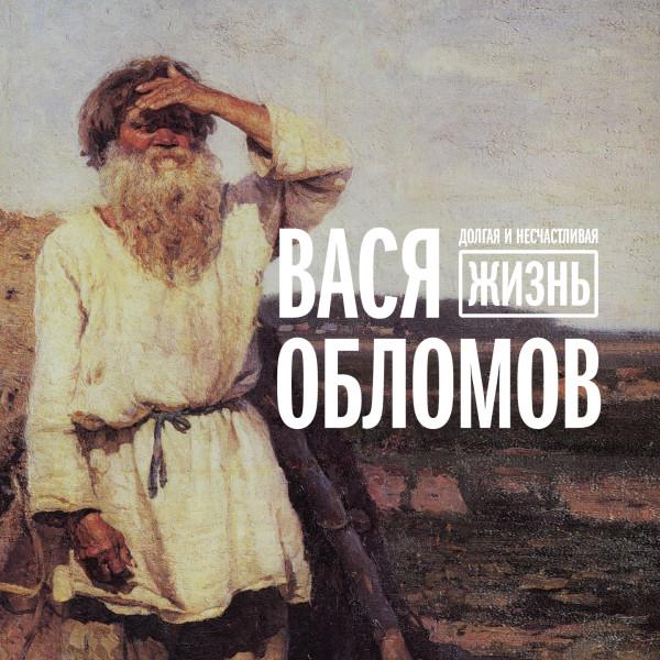 oblomov_1440.jpg