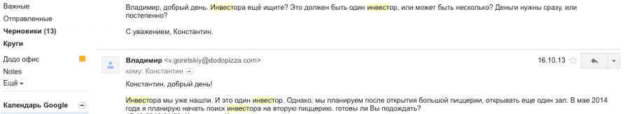 Снимок экрана 2014-06-05 в 22.52.49