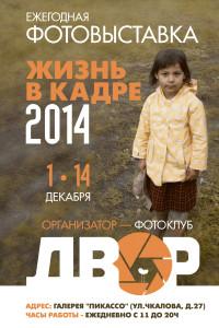 2014 12 ЖвК плакат