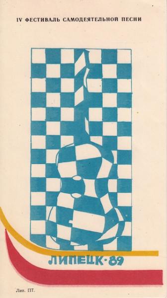 АП эмблема 4 фестиваль Патриаршая Липецк 1989 (1)