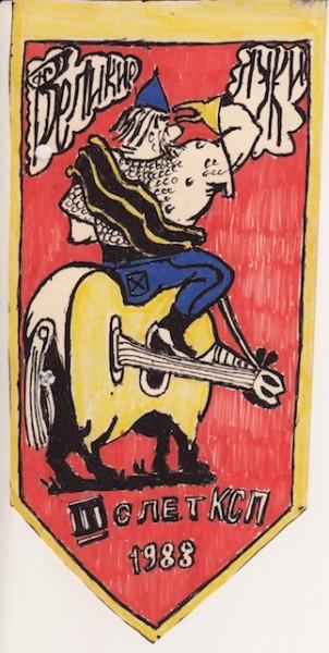 АП Великие Луки фестиваль 1988