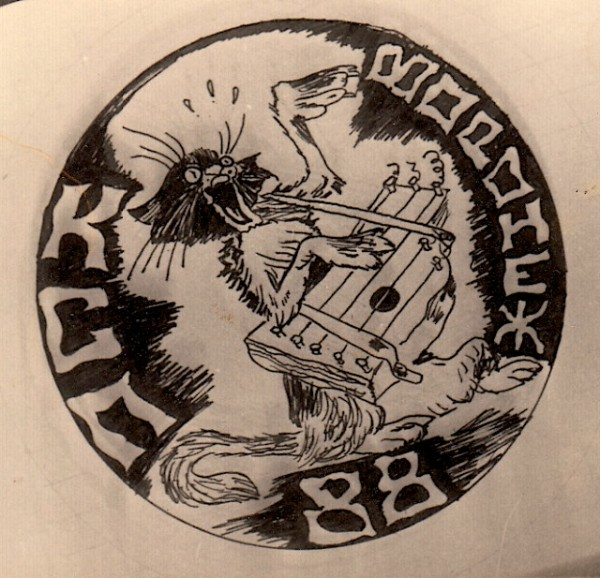 АП Воронеж КСП 1988. Эмблема