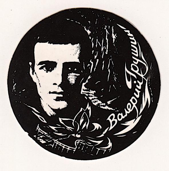 АП. Валерий Грушин. Вкладыш для значка.