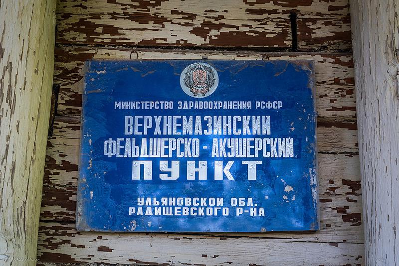 Табличка рядом со входом в отделение Сбербанка, село Черхняя Маза.