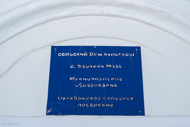 Табличка на Доме культуры. Село Верхняя Маза.