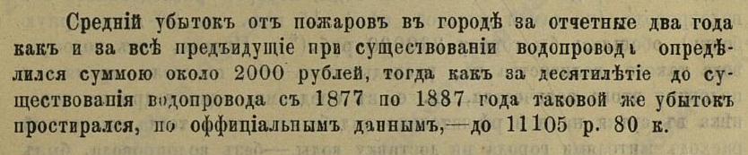 Отчет за 1902 и 1903гг