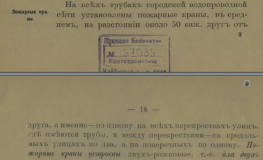 Отчет за 1887 и 1888гг