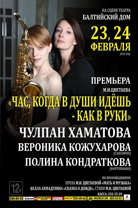 2013-02-23-24_SpB