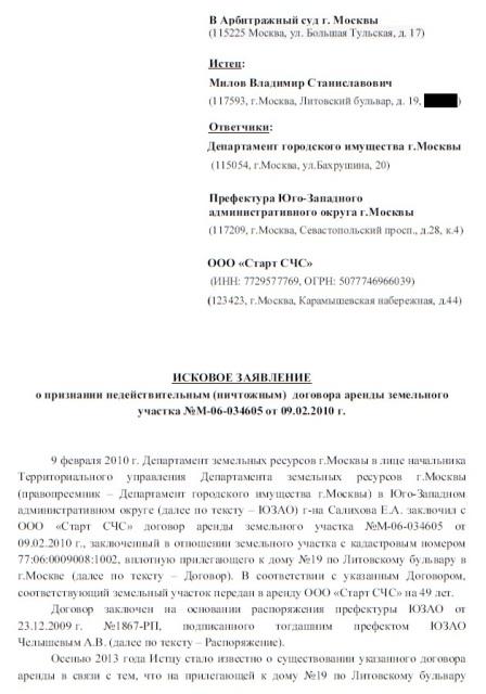 заявление об оспаривании решения органа государственной власти образец - фото 3