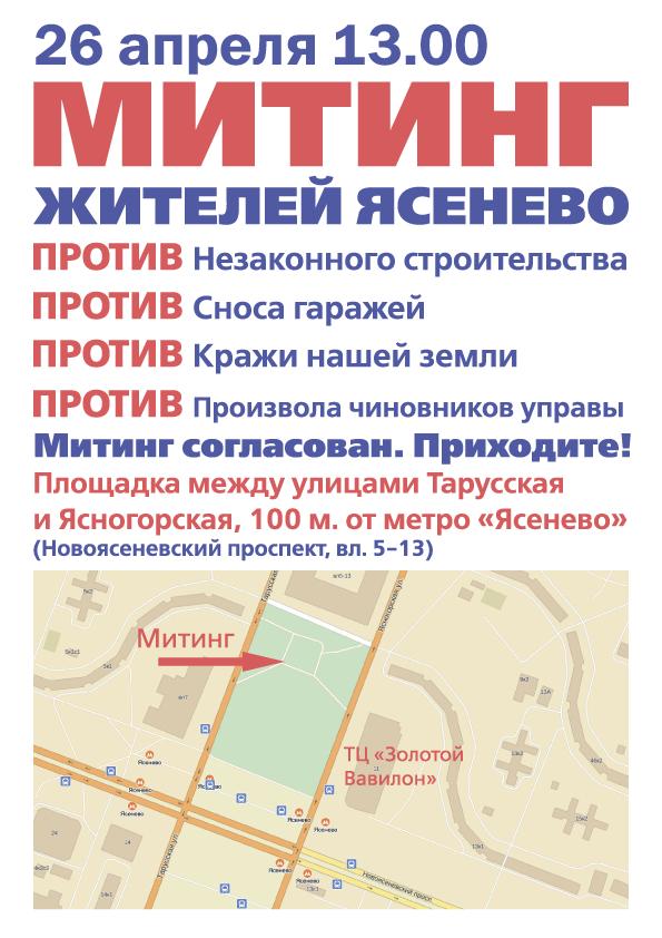 выхода из метро Ясенево и