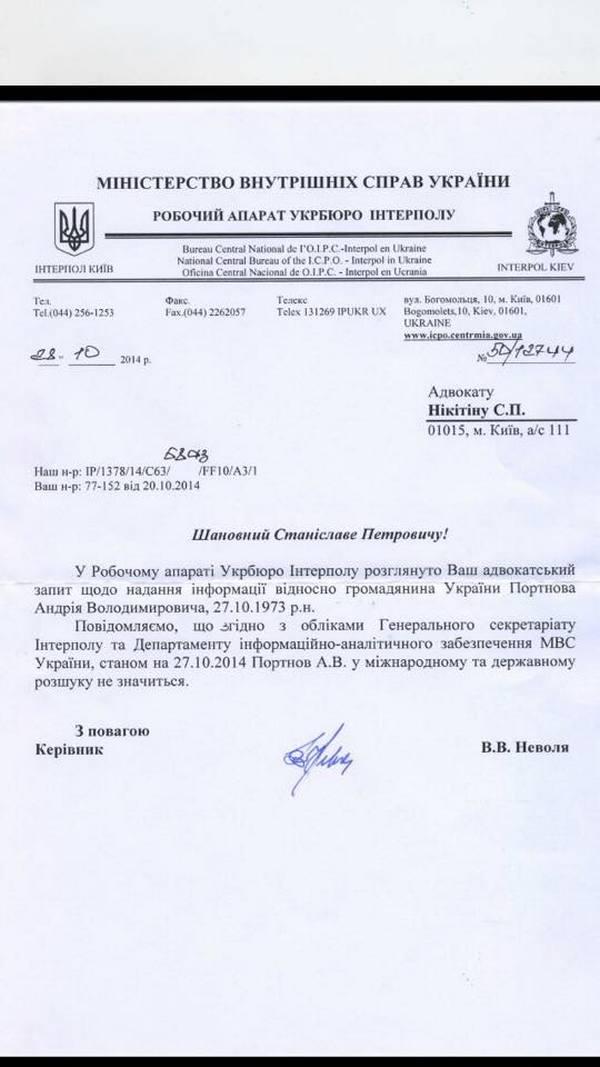 Генпрокуратура вызвала на допрос главу Минэнерго Продана - Цензор.НЕТ 2704