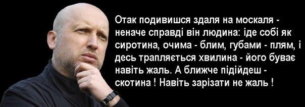 Секретарь СНБО Турчинов едет в зону АТО - Цензор.НЕТ 7948