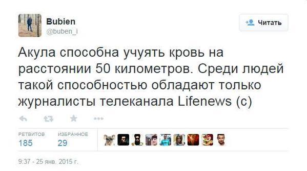 Пропагандисты с российского телеканала LifeNews будут выдворены из Украины, - СБУ - Цензор.НЕТ 6027