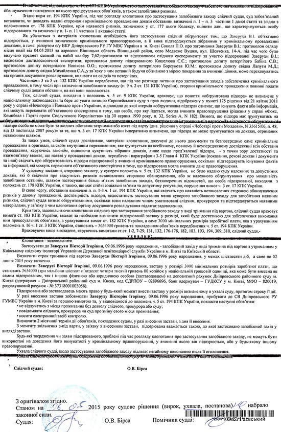 """СБУ задержала экс-милиционера, который перешел на службу к террористам """"ЛНР"""" - Цензор.НЕТ 4923"""