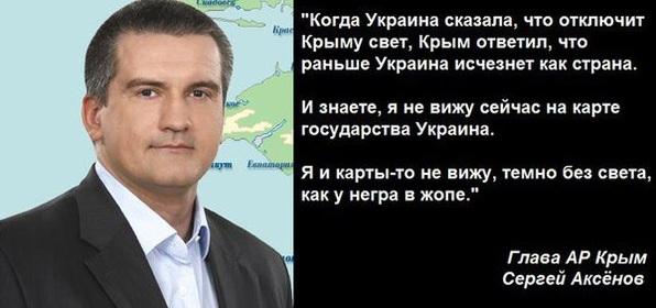 Из-за проблем с электричеством завтра в Крыму будет нерабочий день - Цензор.НЕТ 5676