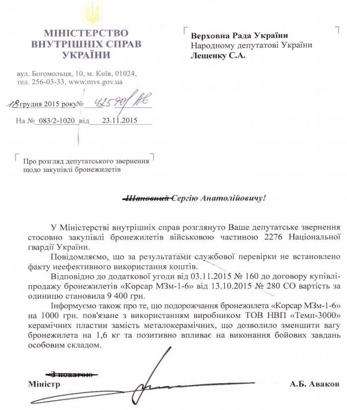 авакян_поц