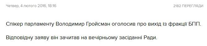 гройсманн