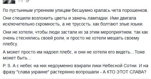Марш памяти Небесной Сотни прошел в Харькове - Цензор.НЕТ 289