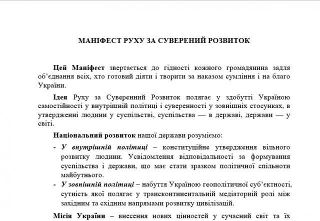 манифест1