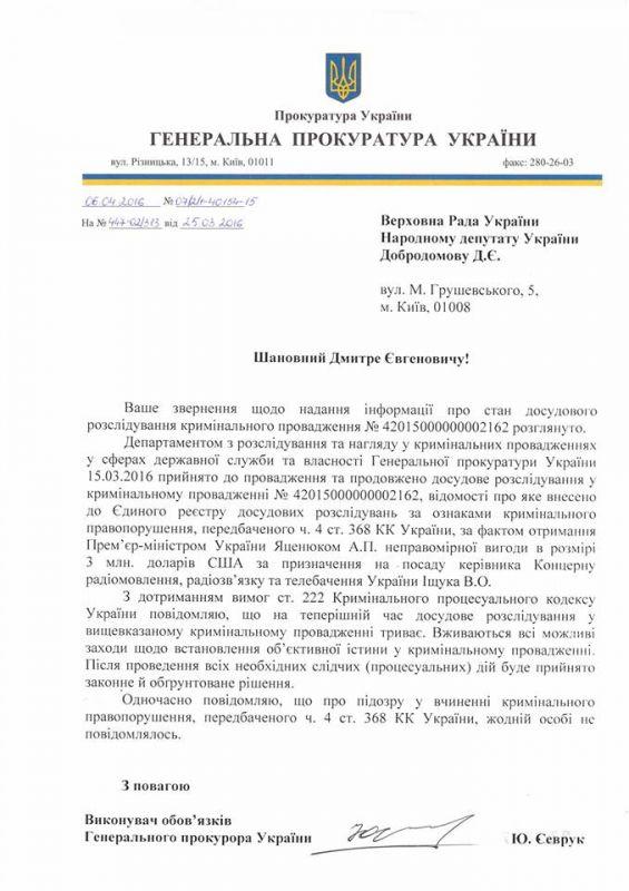 ГПУ не предъявляла каких-либо обвинений в адрес Яценюка по обращению Каплина. Последний вообще не являлся на допросы, - Куценко - Цензор.НЕТ 4537