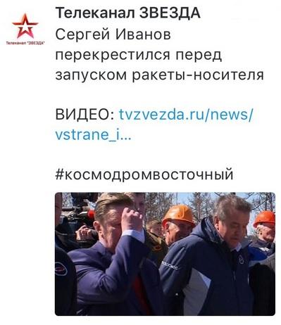 иванов_космодром