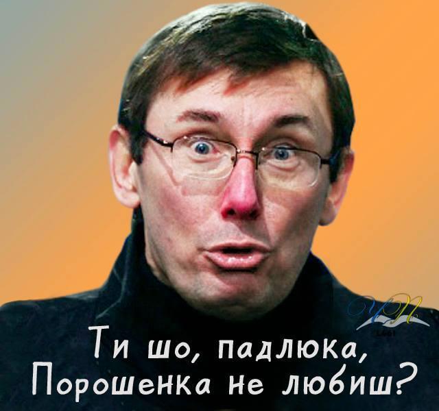 Горбатюк получил выговор от Луценко за ненадлежащее расследование в отношении пособников Януковича, - Матиос - Цензор.НЕТ 4198