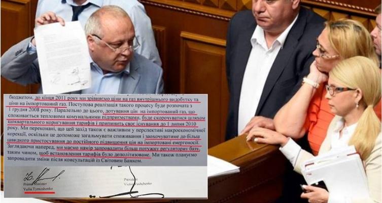 Автор идеи увеличения цены украинского газа до импортного - Юлия Владимировна Тимошенко