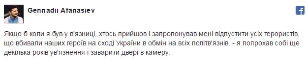 Афанасьев_17