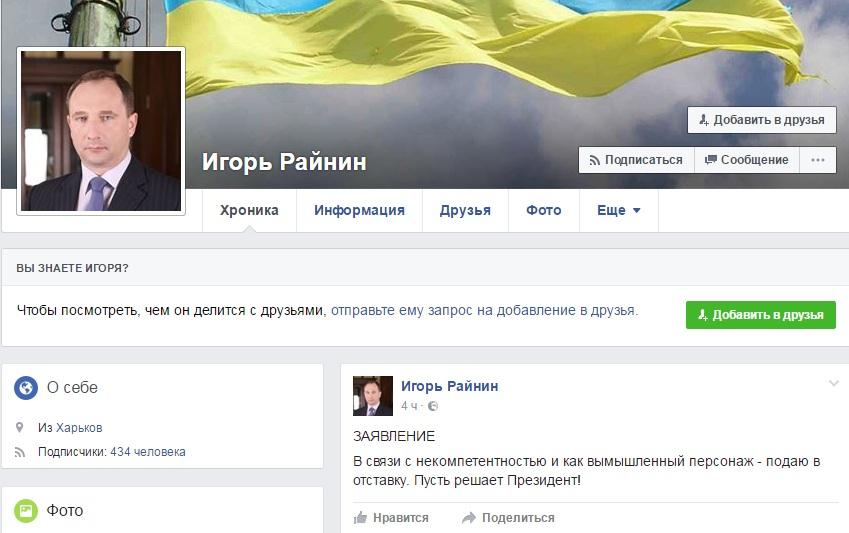 Обновленное досье на главу Администрации Президента Игоря Райнина - Цензор.НЕТ 3928