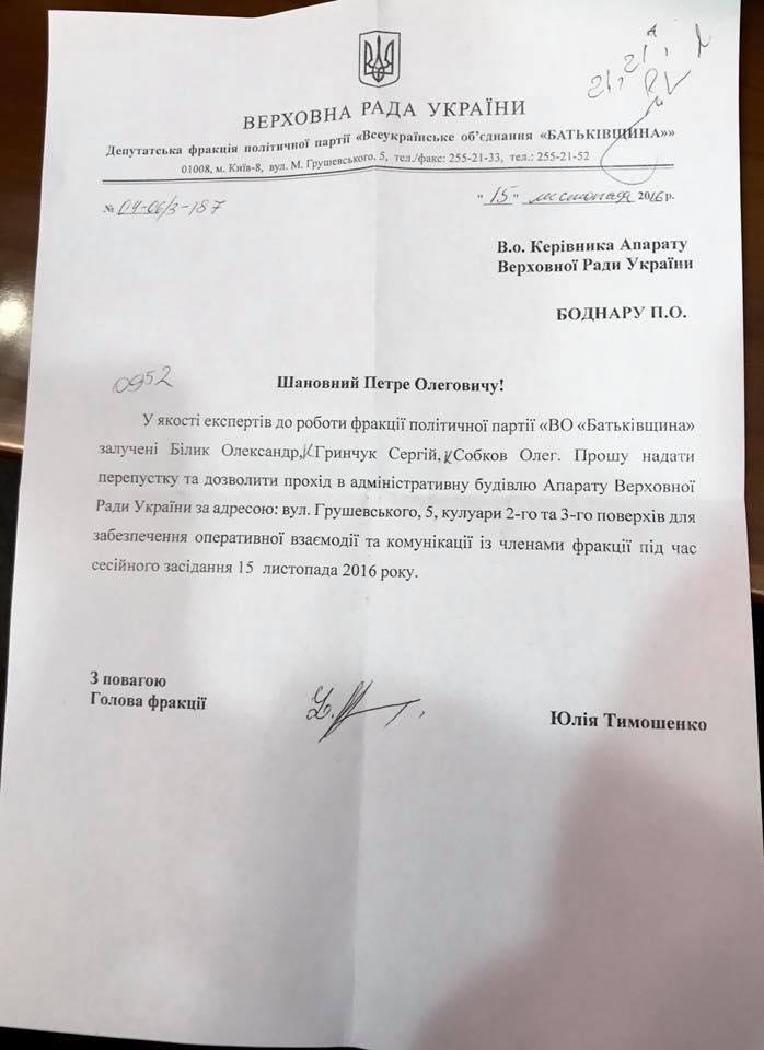 """""""Это ложь. Думаю, документ недействительный"""", - нардеп Евтушок заявил, что Тимошенко не приглашала """"охранника"""" Медведчука в Раду - Цензор.НЕТ 2211"""
