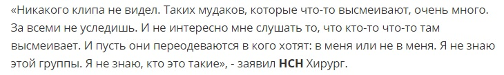 "Хирург путина залдостанов наехал на Кортнева за песню ""Патриот"". Кортнев тоже не промолчал"
