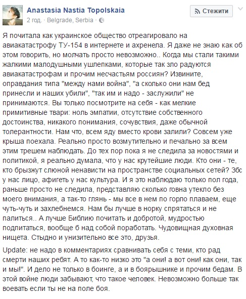 топольская_сука