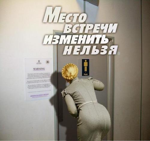 тимошенко4
