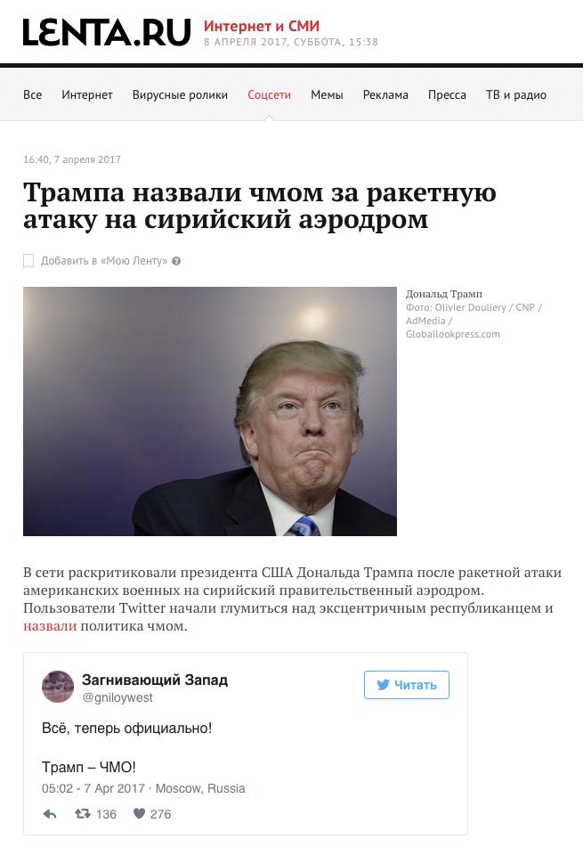 трамп23