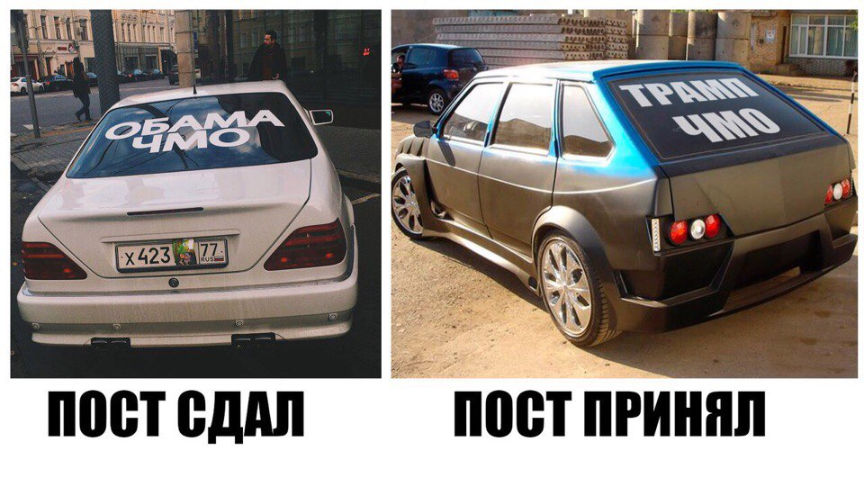 Трамп_чмо